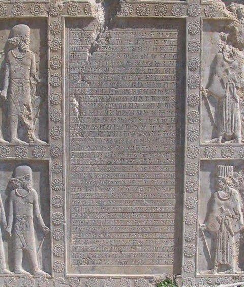Palace Darius W. Entrance Inscription
